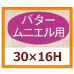 業務用販促シール 「バター ムニエル用」30x16mm 1冊1000枚 ※※代引不可※※