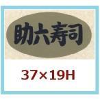 業務用販促シール 「助六寿司」37x19mm 1冊1000枚 ※※代引不可※※