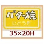 業務用販促シール 「バター焼にどうぞ」35x20mm 1冊1000枚 ※※代引不可※※