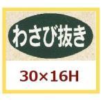 業務用販促シール 「わさびぬき」30x16mm 1冊1000枚 ※※代引不可※※