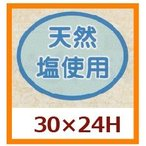 業務用販促シール 「天然塩使用」30x24mm 1冊1000枚 ※※代引不可※※
