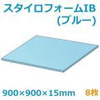 スタイロフォームIB ブルー 建材  900×900×15mm 8枚