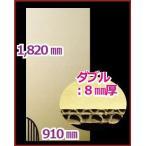 特大ダンボール 段ボール 板 シート (W:ダブル) 1,820×910mm 「5枚」 ※個人様宛て配送不可 ※代引不可