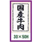 業務用販促シール 「国産牛肉」30x50mm 1冊1000枚 ※ネコポス便【不可】※