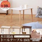 テーブル ローテーブル 木目鏡面 トールテーブル 幅60センチ サイドテーブル 机 木目 木製 北欧 おしゃれ