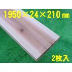 すぎ巾広無垢板 節あり 未乾燥材 1900×24×210ミリ 4枚入