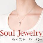 遺骨 ペンダント Soul Jewelry ソウルジュエリー ツイスト シルバー925 ダイヤモンド