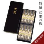 線香 ギフト 贈答用 日本香堂 宇野千代のお線香 特撰淡墨の桜 塗箱 お供え お線香 喪中見舞い 喪中はがき