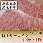 国産黒毛和牛  特上サーロイン ステーキ用 200g x 4枚