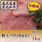 国産黒毛和牛 特上カルビ 焼肉用 1kg