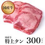 国産牛 特上タン 300g /鹿児島 黒牛 薩摩 牛肉 ビーフ