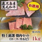 国産黒毛和牛 焼肉セット 特上カルビ/特上ロース 焼肉用 1kg