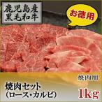 国産黒毛和牛 焼肉セット カルビ/ロース 焼肉用 1kg