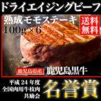 鹿児島黒牛熟成肉 ドライエイジングビーフ モモステーキ 加熱用 100g × 6枚 + ゆず胡椒