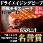 鹿児島黒牛熟成肉 ドライエイジングビーフ モモステーキ 加熱用 100g × 10枚 + ゆず胡椒