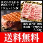 鹿児島黒牛熟成肉と鹿児島六白黒豚の食べ比べセット 熟成モモステーキ 加熱用 100g x15枚 鹿児島六白黒豚 バラ 焼肉用 500g  +ゆず胡椒