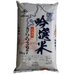 きらら397 令和元年産 送料無料 特別価格 旭川発北海道産きらら397(10kg)
