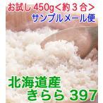 きらら397  令和元年産 お試し450g 送料無料 旭川発北海道産きらら397