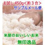 米屋のおいしいお米無印逸品 お試し450g 送料無料 米屋のおいしいお米無印逸品