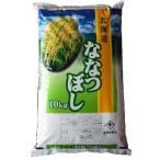ななつぼし 令和元年産 1年産 新米 旭川発北海道産ななつぼし(10kg)