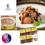 ショッピングアイスクリーム お中元 御中元 アイスクリーム ギフト 送料無料 テオブロマ キャラメルチョコレートグラッセ12個
