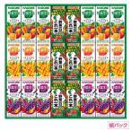 ショッピング野菜ジュース お中元 御中元 野菜ジュース ギフト 送料無料 カゴメ 野菜飲料バラエティギフト 型番:KYJ-30