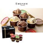 ショッピングアイスクリーム お中元 御中元 アイスクリーム ギフト 送料無料 銀座千疋屋 銀座ショコラアイス 型番:PGS-274