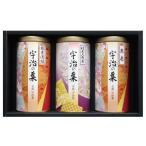 ショッピングお中元 お中元 御中元 お茶 ギフト 送料無料 三盛物産 宇治の葉 型番:JH-50BI
