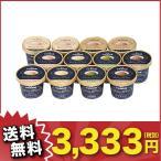 ショッピングお中元 お中元 御中元 アイスクリーム ギフト 送料無料 ホウライ 那須千本松牧場アイスクリーム(ミレピーニ)セット 型番:No.6516