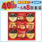 ショッピングお中元 お中元 御中元 瓶詰 早割 送料無料 マルハニチロ 缶詰・瓶詰詰合 型番:BK-50R