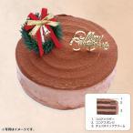 クリスマスケーキ 2021 送料無料 ファミール製菓 吉野好宏シェフ監修 クリスマスショコラ5号 5号(直径約15cm)