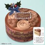 クリスマスケーキ 2021 送料無料 銀座コージーコーナー クリスマスチョコレートケーキ 5号(直径約15cm)