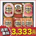 ショッピングお中元 お中元 御中元 ハム 送料無料 日本ハム 本格派ギフト 型番:NH-756