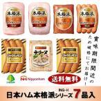 売り切りセール 送料無料 マルハニチロ かに缶詰合せ 型番:MR-50 アウトレット 訳あり 人気