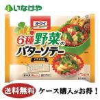 冷凍食品 お弁当 業務用 nippn オーマイ 6種野菜のバターソテー 4カップ入×15袋 ケース