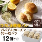 ギフト スイーツ 詰め合わせ 送料無料 八天堂 プレミアムフローズンくりーむパン・ひろしま檸檬パン詰合せ 計12個セット お取り寄せ 人気