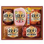 お中元 ハム 早割 送料無料 丸大食品 煌彩ギフト 型番:MV-480