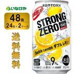 送料無料 サントリー -196℃ストロングゼロ<ダブルレモン>350ml×48缶(2ケース)