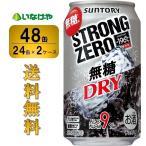 送料無料 サントリー -196℃ストロングゼロ<ドライ>350ml×48缶(2ケース)