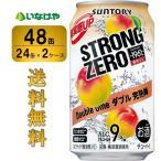 送料無料 サントリー -196℃ストロングゼロ<ダブル完熟梅>350ml×48缶(2ケース)