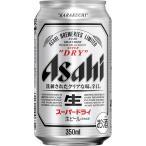 アサヒ スーパードライ 350mlケース(24缶入)