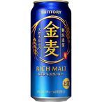 サントリービール 金麦 500mlケース(24缶入)