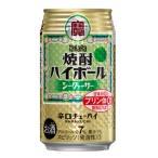 宝 ハイボール シークァーサー350ml缶1ケース(24缶入)
