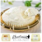 スイーツ ギフト 詰め合わせ 送料無料 わらく堂 かご盛2種セット レアチーズケーキ&ティラミス 北海道