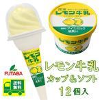 お歳暮 御歳暮 アイスクリーム ギフト お取り寄せ 送料無料 フタバ食品 レモン牛乳カップ&ソフト12個セット 産地直送 プレゼント 栃木