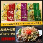 お歳暮 御歳暮 惣菜 ギフト 詰め合わせ 送料無料 SD食品 お好み焼きバラエティーセット 3種6枚 ギフト可 のし対応可