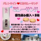 【バレンタイン限定】送料無料 モンプレジール ミレーサンド詰め合わせ8箱入 プチギフト お菓子 高知