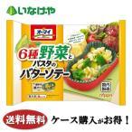 送料無料 冷凍食品 パスタ 麺 日清食品 もちっと生パスタ 舞茸とベーコンのバター醤油 276g×14袋 ケース 業務用