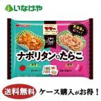 送料無料 冷凍食品 業務用 日清フーズ マ・マー2種のパスタ ナポリタン&たらこ 140g×12袋 ケース