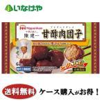 冷凍食品 お弁当 業務用 ケイエス 国産肉 肉だんご(4個×2袋入) 12袋 ケース